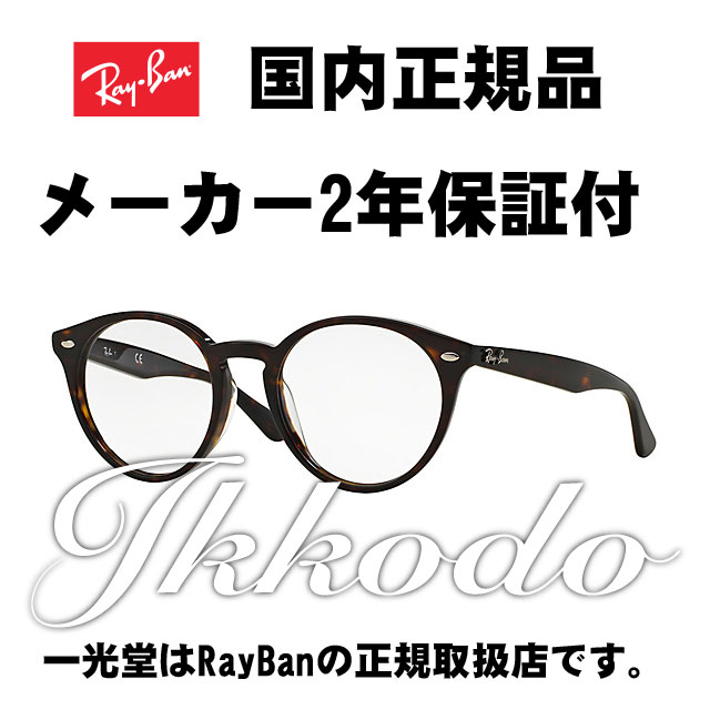 30%OFF!!Ray-Ban☆レイバン☆正規取扱☆メガネフレーム☆RB2180-VF 2012 51□21 145☆2年保証付☆送料無料!!