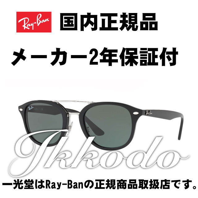 50%OFF!!Ray-Ban ☆レイバン☆正規取扱☆サングラス☆RB2183 901/71 53□21 145☆2年保証付☆送料無料!!
