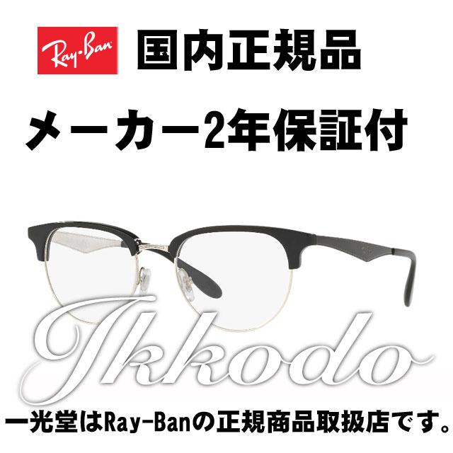 30%OFF!!Ray-Ban☆レイバン☆正規取扱☆メガネフレーム☆RX6396☆2年保証付☆送料無料!!