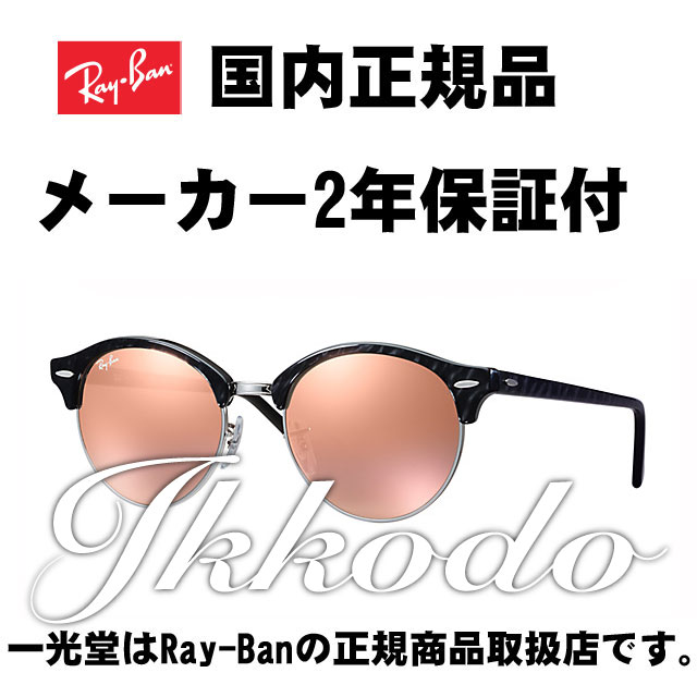 50%OFF!!Ray-Ban☆レイバン☆正規取扱☆サングラス☆RB4246 1197Z2 51□19 145☆2年保証付☆送料無料!!