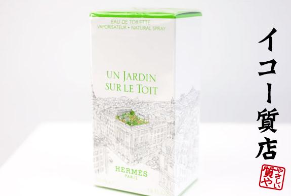 エルメス 香水 庭園のフレグランスシリーズ「屋根の上の庭」 50ml 未使用品 プレゼント最適