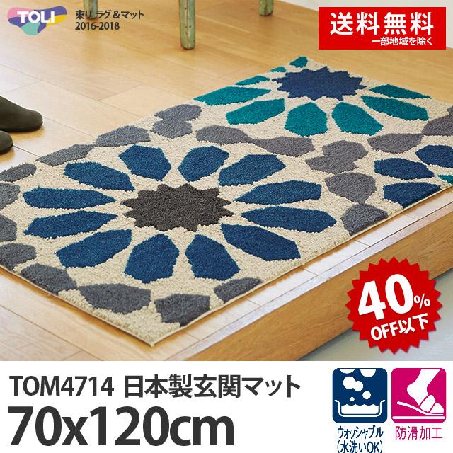 【洗える】東リ玄関マット(室内) TOM4714 70×120cm