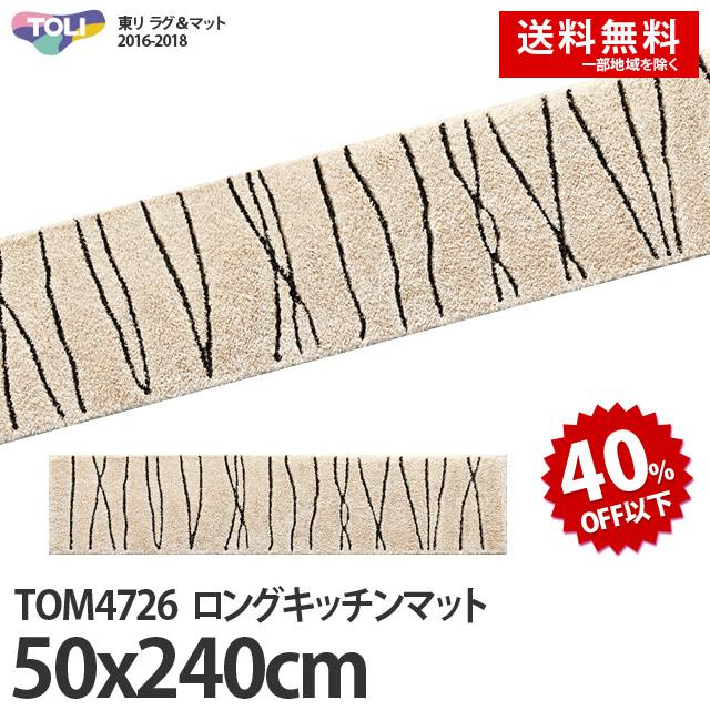 【日本製】東リキッチンマット TOM4726 50×240cm