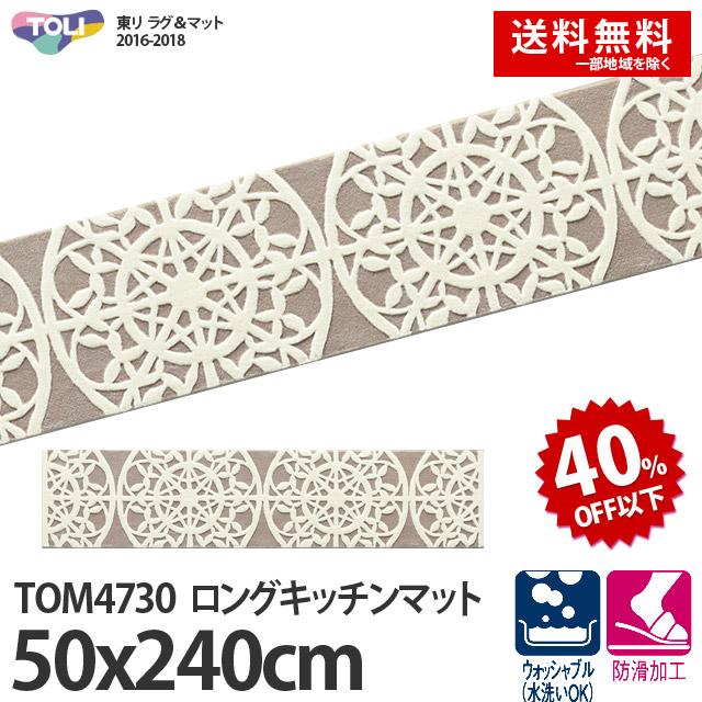 【洗える】東リキッチンマット TOM4925 50×240cm