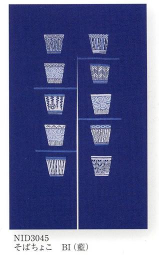 藍染のれん 品質検査済 そばちょこl 横90x縦140cm 絶品