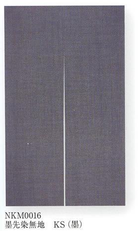 墨先染のれん [墨先染無地] 横90x縦150cm