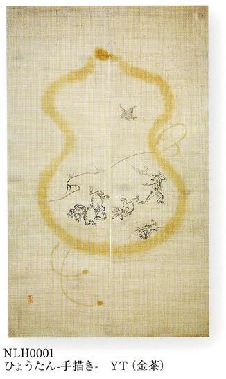 鳥獣戯画 のれん [ひょうたん-手描き] 横90x縦150cm