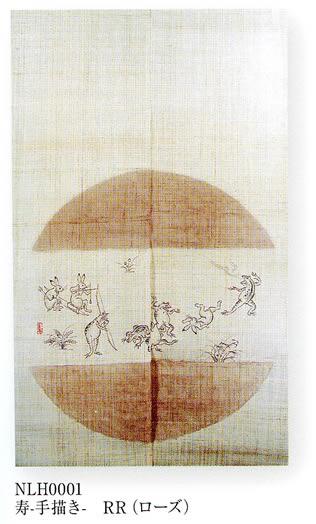 鳥獣戯画 のれん [寿-手描き] 横90x縦150