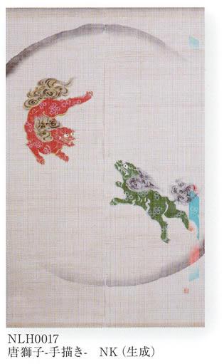 本麻のれん [唐獅子-手描き-] 横90x縦150cm