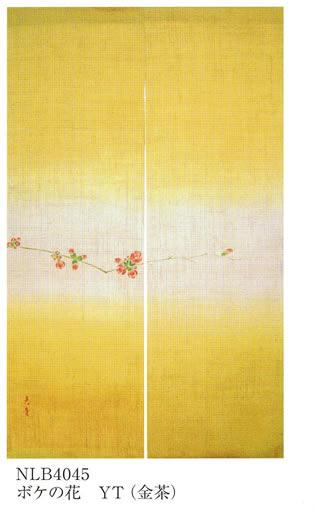 本麻のれん [ボケの花] 横90x縦150cm