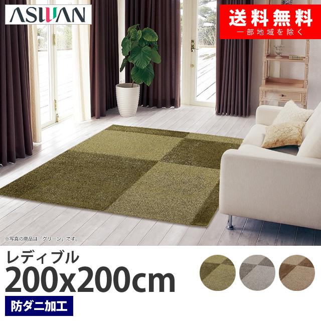 【送料無料】アスワン日本製 絨毯/ラグマット「レディブル」(サイズ:200x200cm)(カラー:グリーン、ベージュ、シルバー)