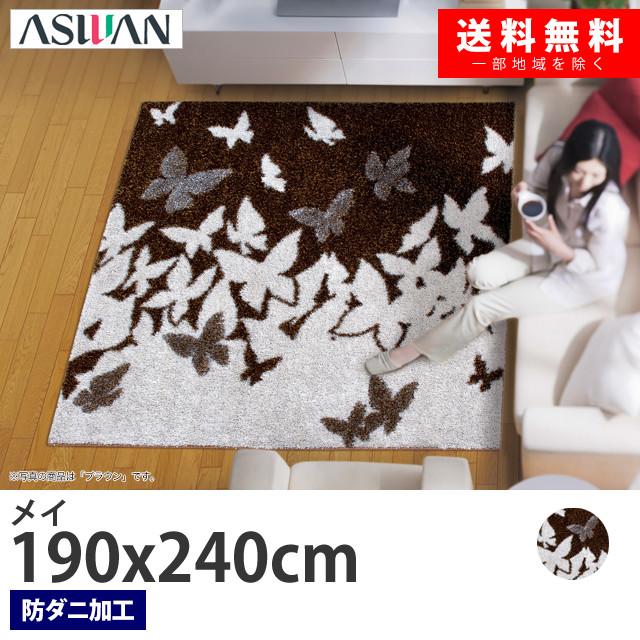 【送料無料】アスワン日本製 絨毯/ラグマット「メイ」(サイズ:190x240cm)(カラー:ブラウン)