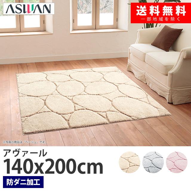 【送料無料】アスワン日本製 絨毯/ラグマット「アヴァール」(サイズ:140x200cm)(カラー:ピンク、ベージュ、グレー)