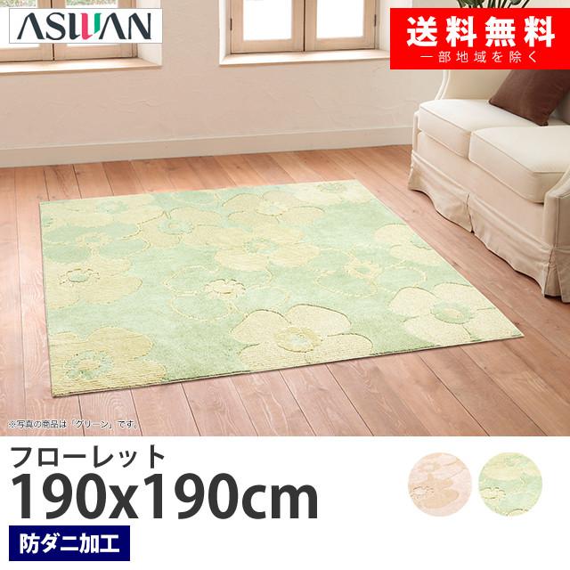 【送料無料】アスワン日本製 絨毯/ラグマット「フローレット」(サイズ:190x190cm)(カラー:グリーン、ベージュ)