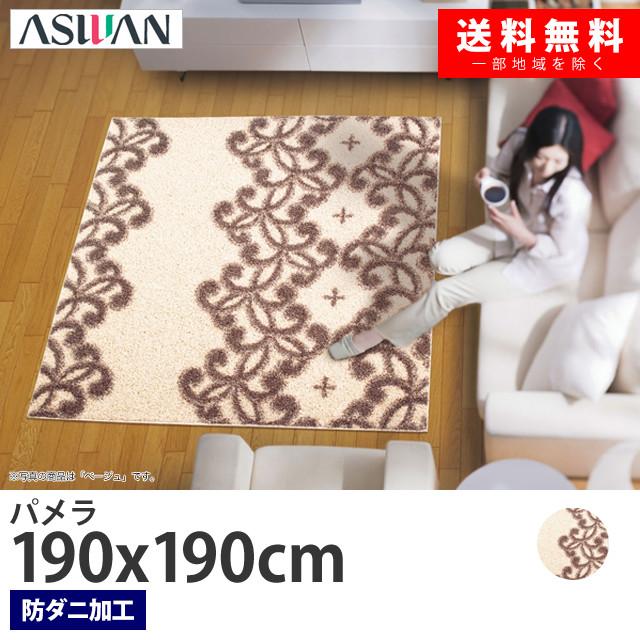 【送料無料】アスワン日本製 絨毯/ラグマット「パメラ」(サイズ:190x190cm)(カラー:ベージュ)