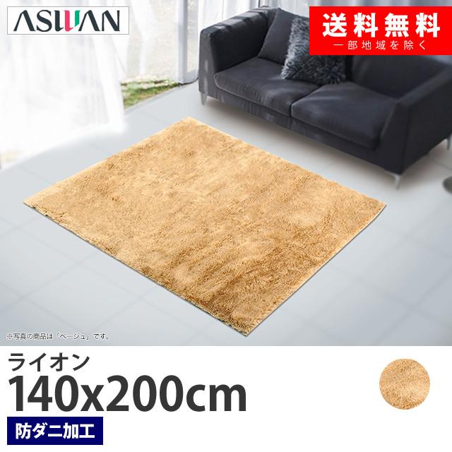 【送料無料】アスワン日本製 絨毯/ラグマット「ライオン」(サイズ:140x200cm)(カラー:ベージュ)