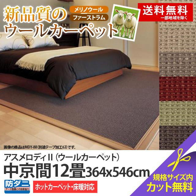 アスメロディ2(ウールカーペット) 中京間12畳 364x546cm(ベージュ/ブラウン/レッド/グリーン/ダーク/赤/茶/)/イージーオーダー対応/カット&加工無料/変形円形不可/アスワン