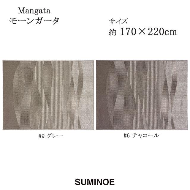 【人気商品】 スミノエ ラグマット モーンガータ 170×220cm グレー/チャコール 日本製 ダイニングラグ SUMINOE HOME RUG MAT, neneno -ネネノ インテリア- 9973b1de