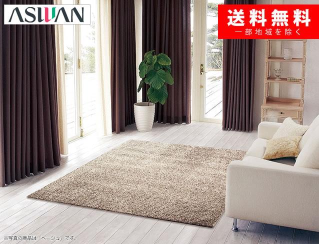 人気商品は 【送料無料】アスワン日本製 絨毯/ラグマット「カルサーダ」(サイズ:200x250cm)(カラー:ブルー、グリーン、ベージュ、パープル、グレー), オオスミチョウ:23be8b1f --- canoncity.azurewebsites.net