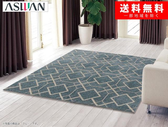 【送料無料】アスワン日本製 絨毯/ラグマット「プレシャス」(サイズ:190x190cm)(カラー:グリーン、ブルー、ベージュ、グレー)