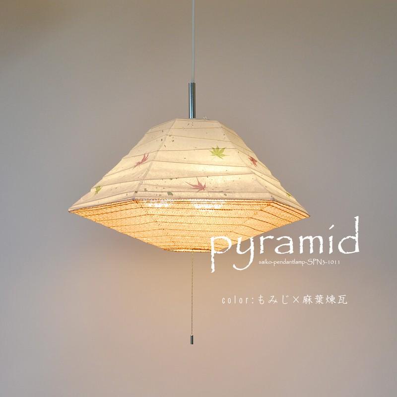 【日本製和紙照明】和風照明3灯ペンダントライト ピラミッド もみじ×麻葉煉瓦 SPN3-1011 【電球別売】