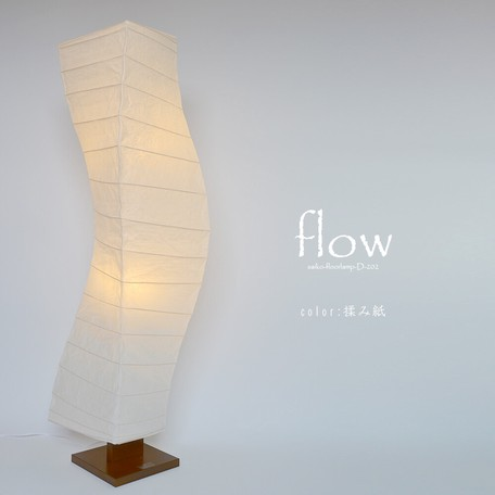 【日本製和紙照明】【大型照明】和風照明フロアライト フロー 揉み紙 D-202