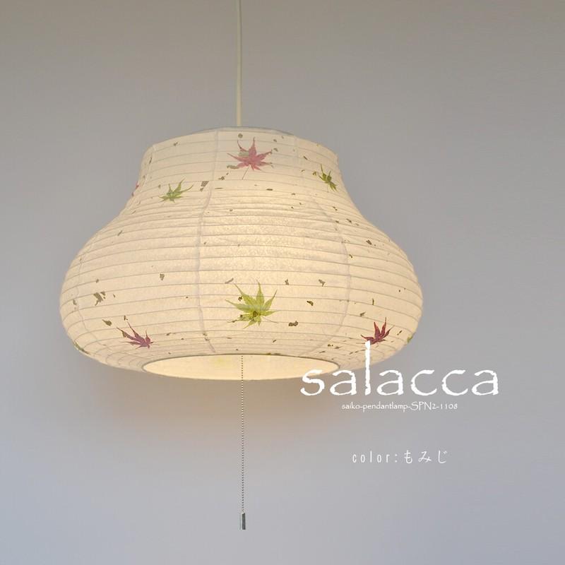 【日本製和紙照明】和風照明2灯ペンダントライト サラク もみじ SPN2-1108 【電球別売】