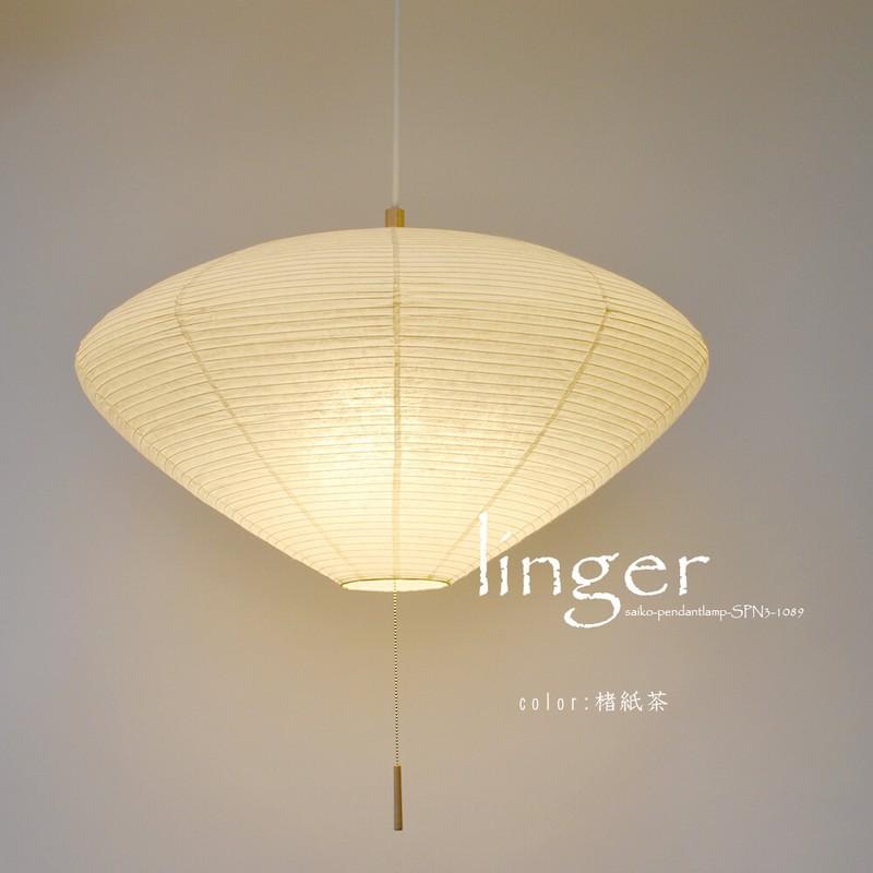 【日本製和紙照明】和風照明3灯ペンダントライト リンガー 楮紙茶 SPN3-1089 【電球別売】