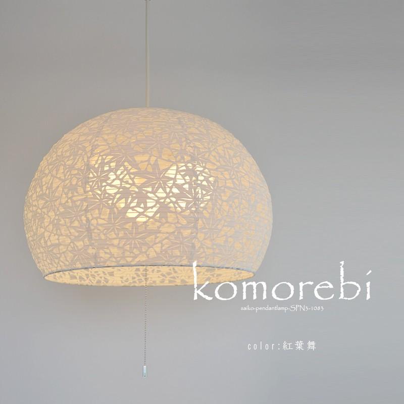 【日本製美濃和紙照明】和風照明3灯ペンダントライト komorebi 紅葉舞/椿 SPN3-1083 【電球別売】
