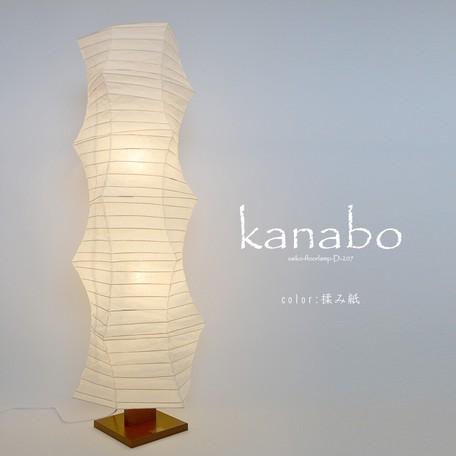 【日本製和紙照明】【大型照明】和風照明フロアライト カナボー D-207 揉み紙
