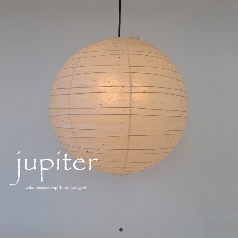 【和風/和紙照明】大型和紙照明丸型ペンダントライト 粕紙(薄口粕) 2灯タイプ ランダム巻 PN-60 jupiter 【電球別売】