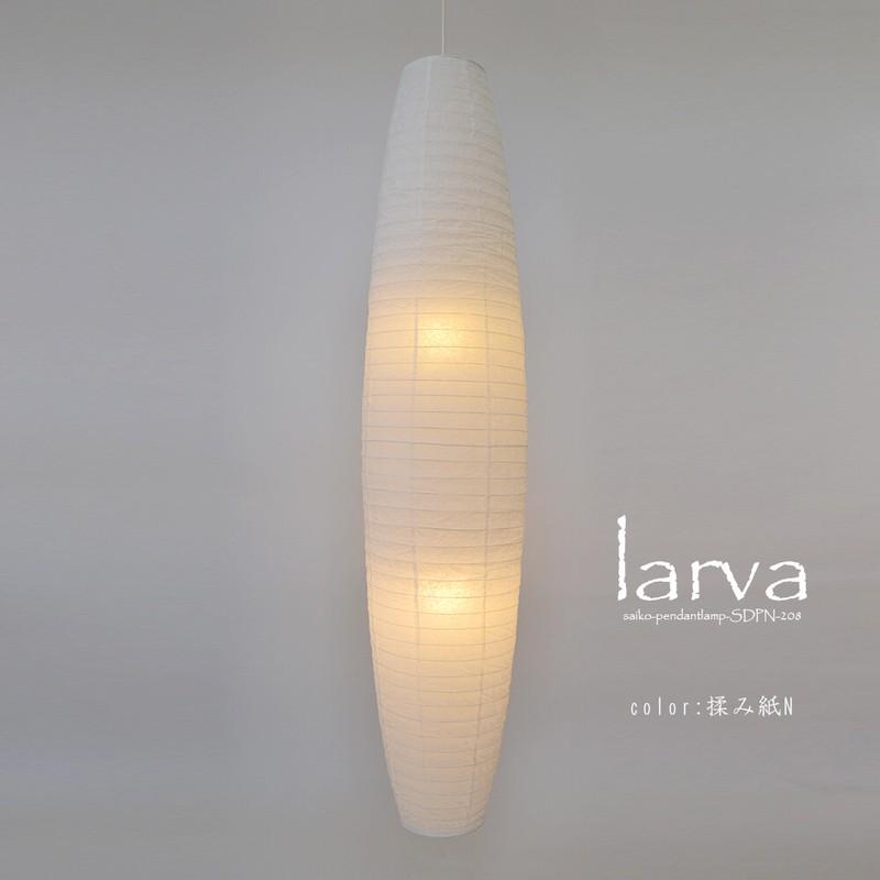 【日本製和紙照明】【大型照明】【吹き抜け用】和風ペンダントライト ラーヴァ SDPN-208 揉み紙N 【電球別売】