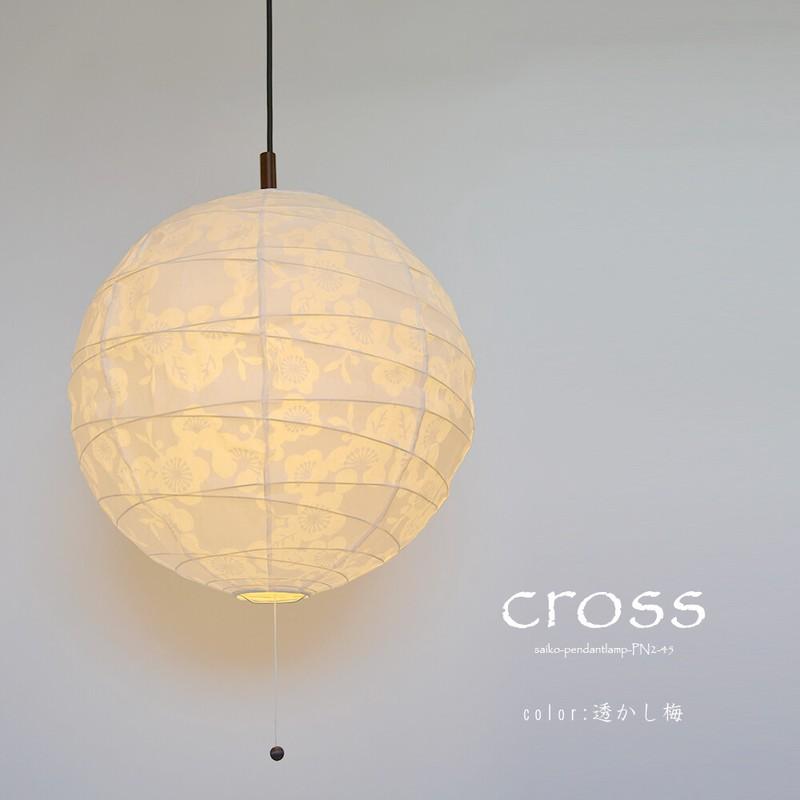 【日本製美濃和紙照明】和風照明2灯ペンダントライト クロス 透かし梅 45cmタイプ PN2-45 【電球別売】