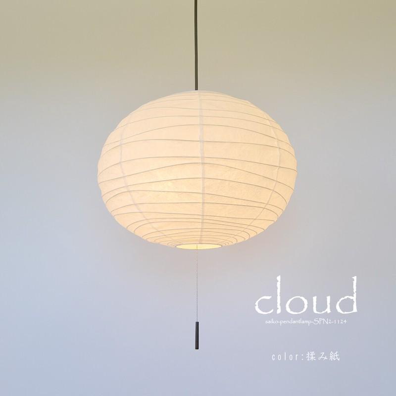 【日本製和紙照明】和風照明2灯ペンダントライト クラウド SPN2-1124 揉み紙 【電球別売】
