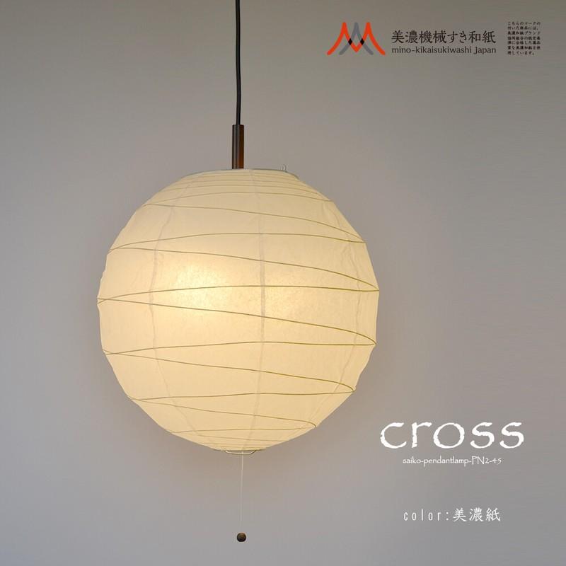 【日本製美濃和紙照明】和風照明2灯ペンダントライト cross 美濃機械すき和紙 45cmタイプ 【電球別売】