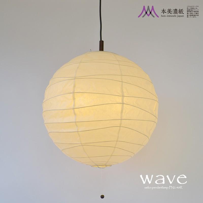 【日本製美濃和紙照明】和風2灯ペンダントライト PN2-48 ウェーブ 本美濃紙 幅48cmタイプ 【電球別売】