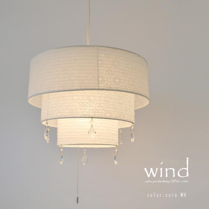 【日本製和紙照明】シャンデリア風 和紙照明 和風照明 ウインド スモールサイズ SPN1-1096 【電球別売】