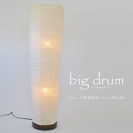 【日本製和紙照明】和風フロアライト ビッグドラム 小倉流紙白×soraWH(1面) B-170