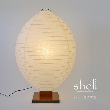 【日本製和紙照明】和風照明フロアライト シェル 極み麻葉 D-209
