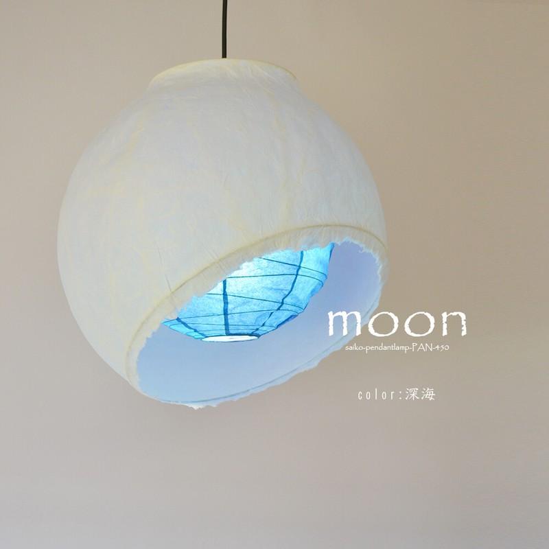 【日本製和紙照明】和風照明1灯ペンダントライト ムーン 深海 PA-450-LD moon 【電球別売】