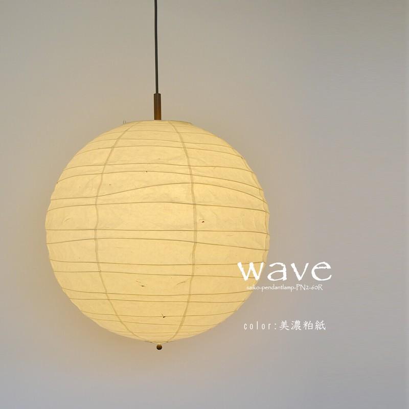 【日本製美濃和紙照明】和風2灯ペンダントライト PN2-60R ウェーブ 美濃粕紙 【電球別売】