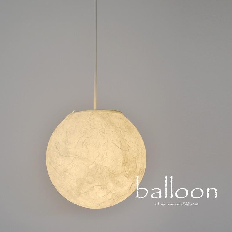 【日本製和紙照明】和風照明1灯ペンダントライト バルーン 26cmタイプ PAN-260 【電球別売】
