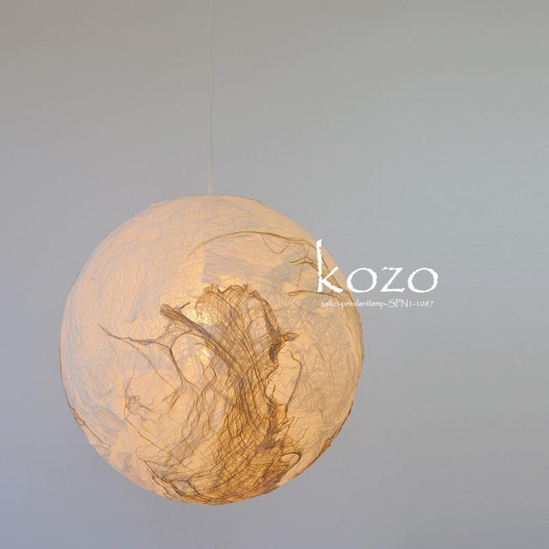 【日本製和紙照明】和風照明1灯ペンダントライト kozo 楮固め 45cmタイプ SPN1-1087 【電球別売】