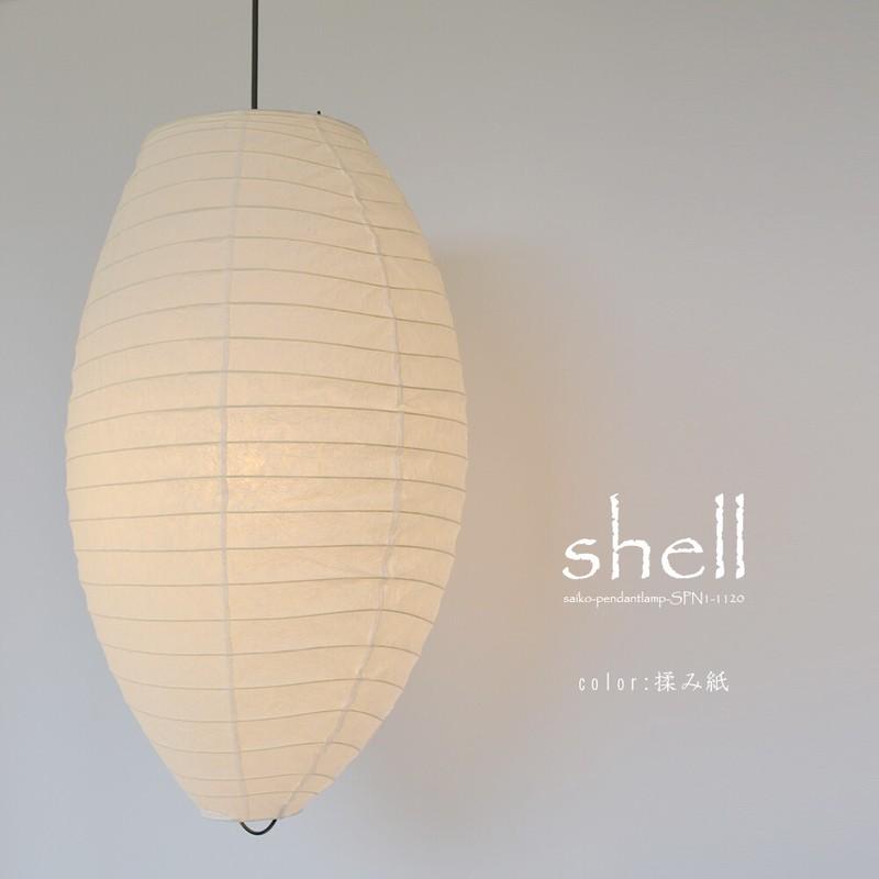 【日本製和紙照明】和風照明1灯ペンダントライト シェル 揉み紙 SPN1-1120 【電球別売】