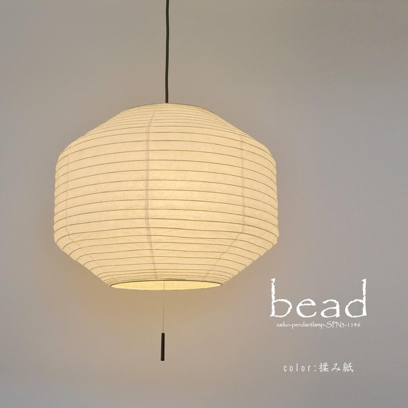 【日本製和紙照明】和風照明3灯ペンダントライト ビード SPN3-1146 揉み紙 【電球別売】