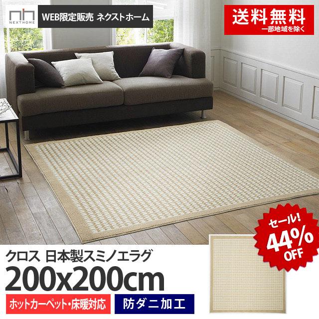 スミノエ CLOTH RUG クロス ラグ サイズ:約200×200cm(スミトロン/ベージュ/アイボリー/アースカラー/ラグマット)【RCP