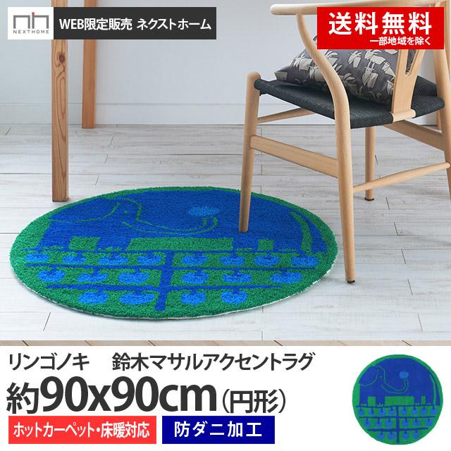 スミノエ ラグマット Masaru Suzukiデザイン/リンゴノキ RINGONOKI/約90×90cm グリーン 日本製/玄関マット/アクセントマット/ポップ/かわいい/子供部屋/