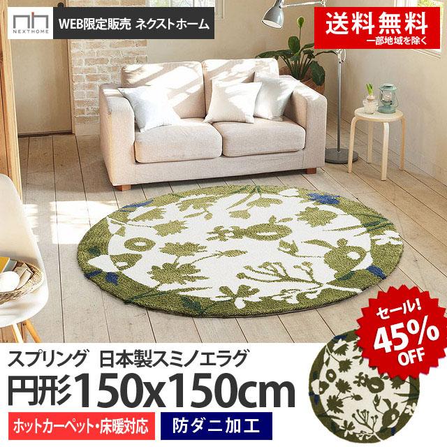 スミノエSPRING RUG スプリング ラグ サイズ:約150×150cm(ソフティナ/円形/グリーン/ホワイト/花柄/ラグマット)