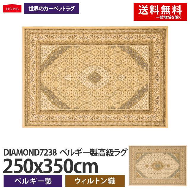 スミノエ 絨毯ラグマット(ベルギー製) DIAMOND7238 ダイアモンド7238 サイズ:250x350cm(アイボリー/ベージュ)カーペット/絨毯/センターラグ/