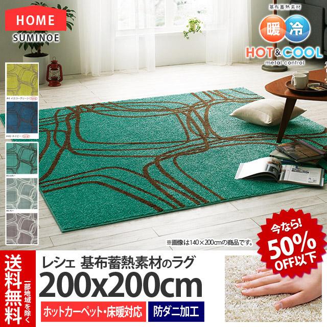 スミノエ ラグマット LECHER レシェ 200x200cm 日本製 ブルー/グレー/モーヴ/ネイビー/イエローグリーン